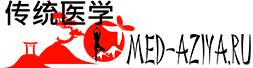 Med-Aziya.RU | Медицина Китая