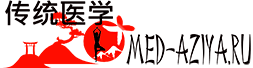 Med-Aziya.RU | Медицина Китая г. Екатеринбург
