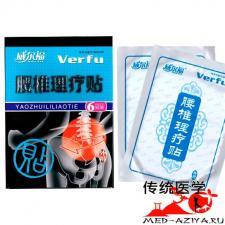 YAO ZHUI JIAN PAN TIE (Яо Чжуй Цзянь Пан) пластырь лечебный от боли в пояснице