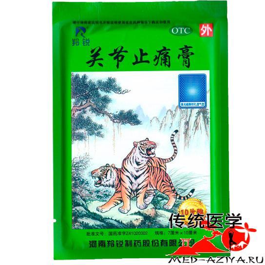 Guanjie Zhitong Gao (Гуаньцзе Житонг Гао - зеленый) лечебный пластырь от суставной боли