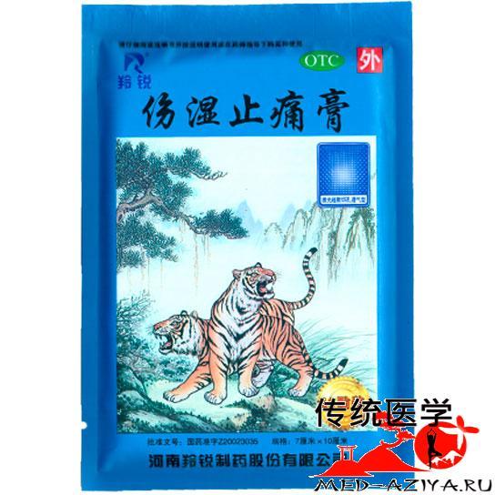 Shangshi Zhitong Gao (Шанши Житонг Гао - синий) - лечебный пластырь от суставной боли