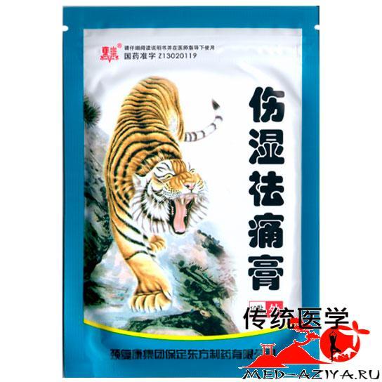 Shangshi Qutong Gao (Шангши Кутонг Гао - синий) - обезболивающий пластырь