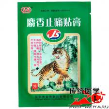 Shexiang Zhitong TieGao (Шесянг Чжитун ТиГао - зеленый) - мускусный пластырь для снятия боли